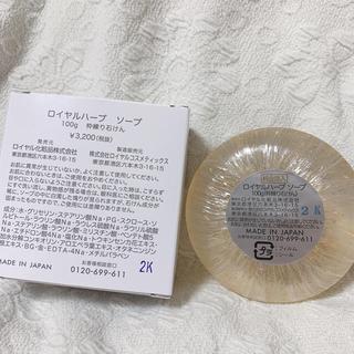 ロイヤルハーブ ソープ 100g(洗顔料)