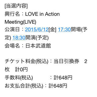 Love in action チケット(その他)