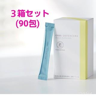 オルビス(ORBIS)の【新品未開封】オルビス ディフェンセラ 3箱セット(90包)(その他)