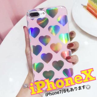 iPhoneX 〔ピンク〕 ハート ホログラム キラキラ ソフトケース (iPhoneケース)