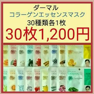 30種類30枚☆ダーマル エッセンスマスク(パック / フェイスマスク)