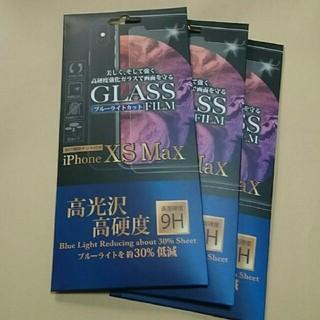 ラクマ最安値! iPhone XSMax ブルーライトカット ガラスフィルム3枚(保護フィルム)