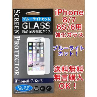 【新品】ブルーライトカット iPhone8/7用ガラスフィルム【送料無料】(保護フィルム)