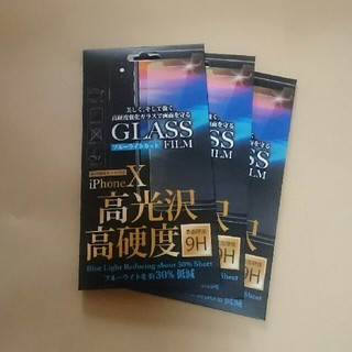 ラクマ最安値! iPhoneX XS ブルーライトカット ガラスフィルム3枚(保護フィルム)