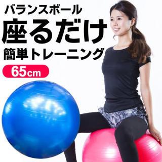 夏に向けて バランスボール 65cm 耐荷重80kg バランス運動 ヨガボール(トレーニング用品)