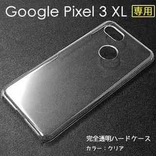 Google Pixel 3 XL ハードケース クリア 透明 無地(Androidケース)