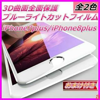 iPhone7plus/8plus ブルーライトカットフィルム 白色 おまけ付き(保護フィルム)