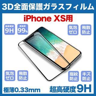 iPhone XS用⭐️硬度9H⭐️の3D全面液晶保護強化ガラスフィルム(保護フィルム)