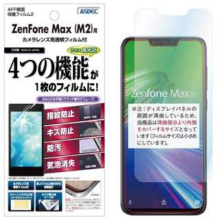ZenFone Max M2 ZB633KL フィルム(保護フィルム)