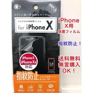 【新品】指紋防止  iPhoneX用非光沢液晶画面保護フィルム【送料無料】(保護フィルム)