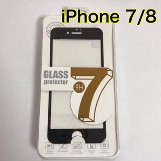 アイフォーン(iPhone)のiPhone 7/8☆強化ガラスフィルム(保護フィルム)