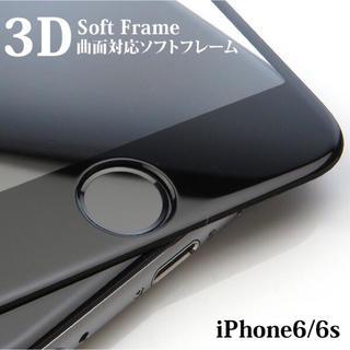 アイフォーン(iPhone)のiPhone 6/6s☆強化ガラスフィルム(保護フィルム)