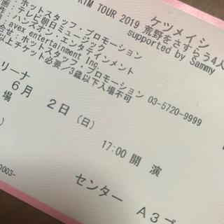 ケツメイシ 横浜アリーナ アリーナ席チケット2枚(国内アーティスト)