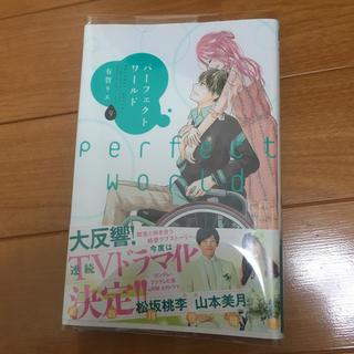 コウダンシャ(講談社)のパーフェクトワールド 9巻 ビニールカバー付(少女漫画)