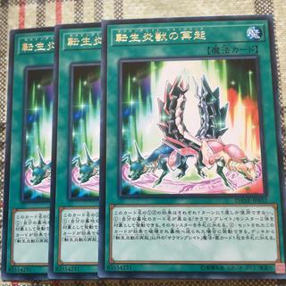 ユウギオウ(遊戯王)の遊戯王 転生炎獣の再起(シングルカード)