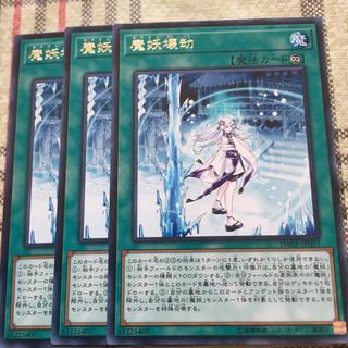 ユウギオウ(遊戯王)の遊戯王 魔妖壊劫(シングルカード)