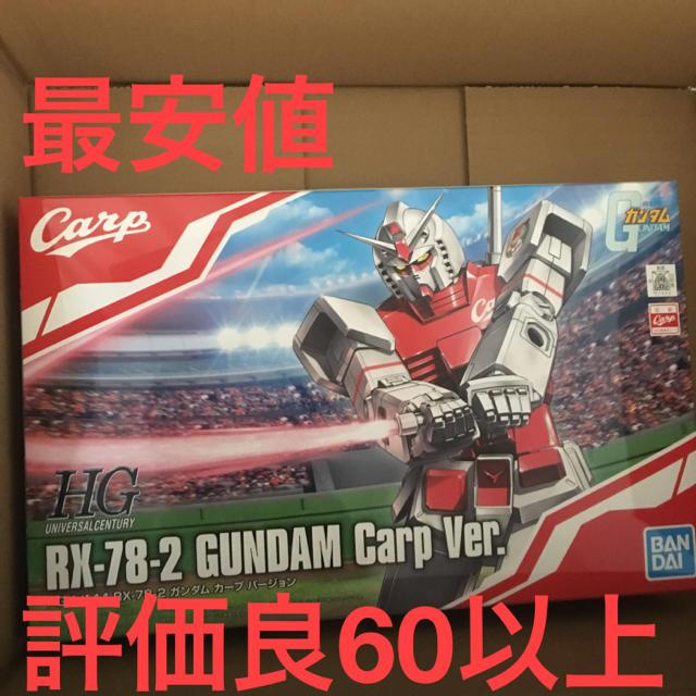 BANDAI(バンダイ)のRX-78-2 GUNDAM Carp Ver HG 1/144 カープ エンタメ/ホビーのおもちゃ/ぬいぐるみ(模型/プラモデル)の商品写真