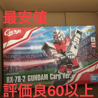 BANDAI - RX-78-2 GUNDAM Carp Ver HG 1/144 カープ