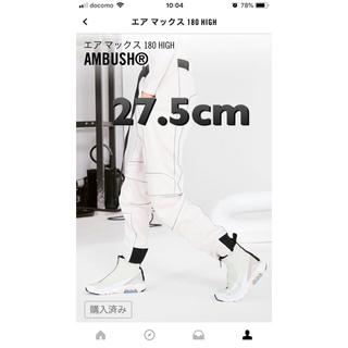 ナイキ(NIKE)のNike Ambush Air Max 180 High(スニーカー)