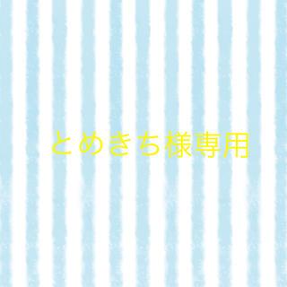 キスマイフットツー(Kis-My-Ft2)のとめきち様専用ページ(オーダーメイド)
