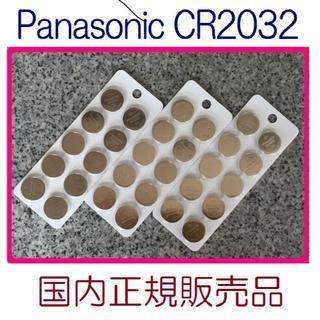 パナソニック(Panasonic)のパナソニックCR2032[30個]コイン型リチウム ボタン電池 [国内販売用](その他)