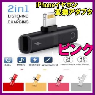 iPhone専用 イヤホン変換アダプター 2in1 イヤホン 充電 ピンク(バッテリー/充電器)