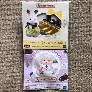 エポック(EPOCH)の新品 シルバニアファミリー 2点セット 非売品(ぬいぐるみ/人形)