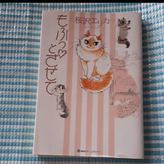 シュウエイシャ(集英社)の[2冊セット]もふっとさせて 桜沢エリカ(女性漫画)