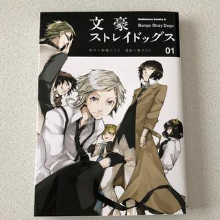 カドカワショテン(角川書店)の文豪ストレイドッグス 01(少年漫画)