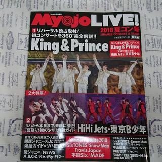 ジャニーズ(Johnny's)のmyojo live 2018夏コン キンプリ 切り取りなし(アート/エンタメ/ホビー)