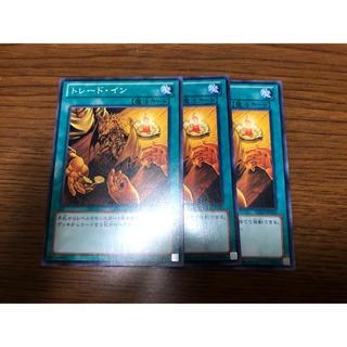 ユウギオウ(遊戯王)のトレード・イン×3(シングルカード)