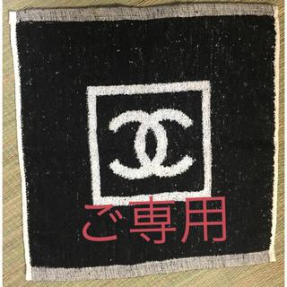 CHANEL - 未使用◆超美品◆シャネル◆タオルハンカチ◆非売品ノベルティ◆希少レア