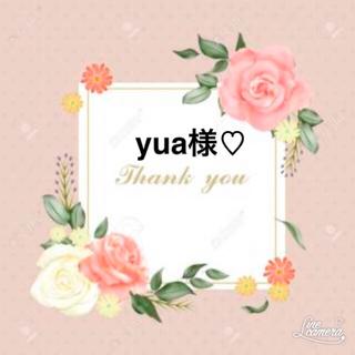 yua様専用♡ありがとうございます♡(リース)