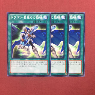 ユウギオウ(遊戯王)の遊戯王 ドラゴン目覚めの旋律 3枚 GS06(シングルカード)