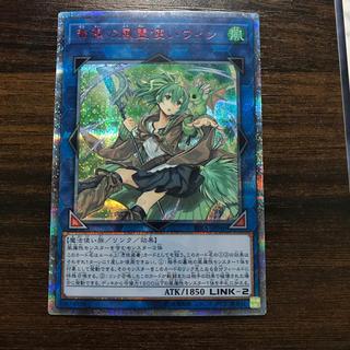 ユウギオウ(遊戯王)の蒼翠の風霊使いウィン 20thシク(シングルカード)