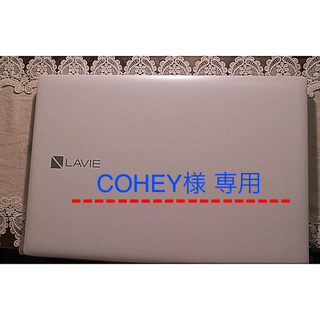 エヌイーシー(NEC)の NECのノートパソコン LAVIE   美品(ノートPC)