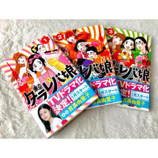 コウダンシャ(講談社)の東京タラレバ娘 漫画 セット(女性漫画)
