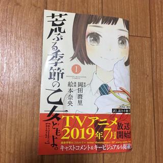 コウダンシャ(講談社)のアニメジャパン 荒ぶる季節の乙女どもよ。 試し読み冊子(少年漫画)