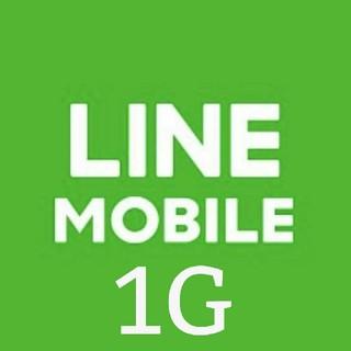 LINEモバイル 1G プレゼント(その他)