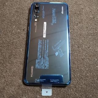 エヌティティドコモ(NTTdocomo)のdocomo Huawei P20 Pro HW-01K 本体(スマートフォン本体)