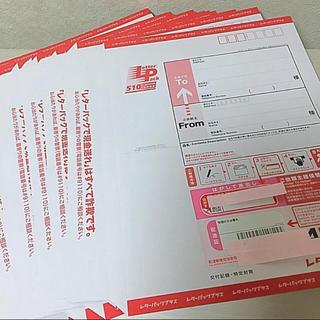 レターパックプラス 100枚(切手/官製はがき)
