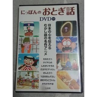 タカラジマシャ(宝島社)のにほんのおとぎ話 DVD(キッズ/ファミリー)