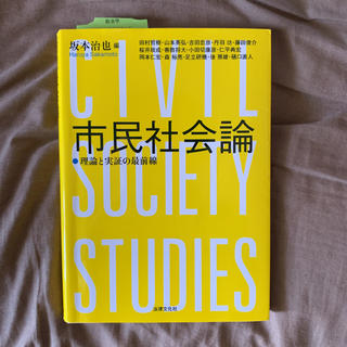 市民社会論 理論と実証の最前線(人文/社会)