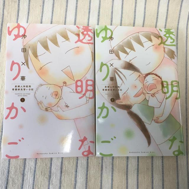 講談社(コウダンシャ)の透明なゆりかご 1〜2巻 エンタメ/ホビーの漫画(女性漫画)の商品写真