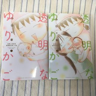 コウダンシャ(講談社)の透明なゆりかご 1〜2巻(女性漫画)