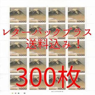 1000円切手300枚(15シート)★レターパックプラス送料込み(切手/官製はがき)