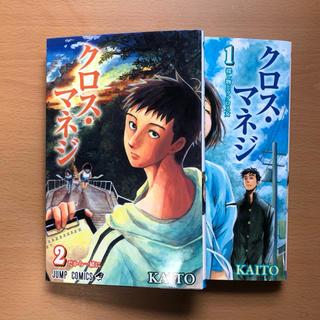 シュウエイシャ(集英社)のクロス・マネジ 1、2巻(少年漫画)