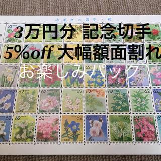 記念切手 3万円 お楽しみパック 5%off 額面割れ 切手 未使用(切手/官製はがき)