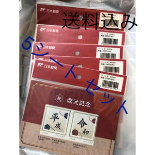 【数量限定】祝 改元記念 令和 フレーム切手 x 5枚(切手/官製はがき)