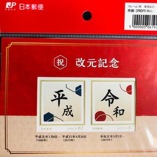 ☆4/26限定発売☆  令和 記念切手 台紙付き(切手/官製はがき)